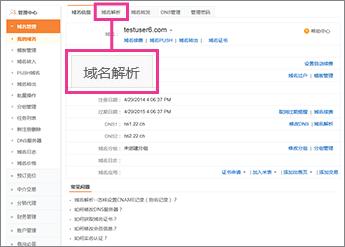 """Κάντε κλικ στην επιλογή """"域名解析"""""""