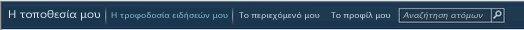 Κουμπιά της γραμμής εργαλείων στη σελίδα 'Οι τοποθεσίες μου'