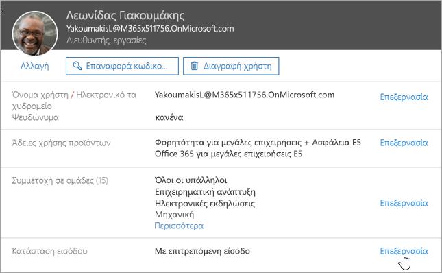Στιγμιότυπο οθόνης της κατάστασης εισόδου έναν χρήστες στο Office 365