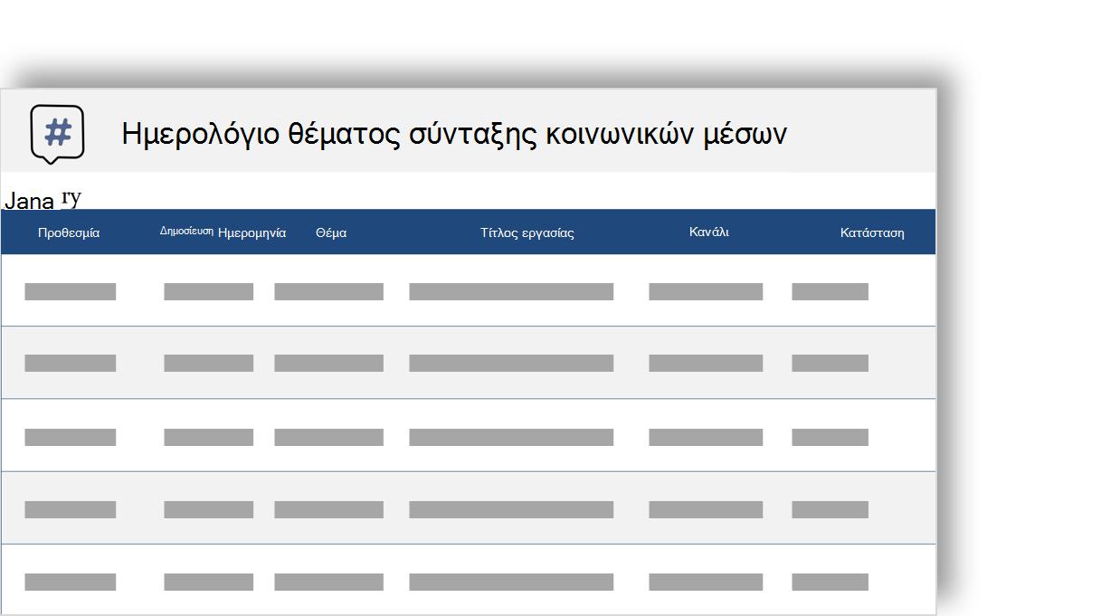 Εννοιολογική εικόνα ενός ημερολογίου σύνταξης θέματος μέσα κοινωνικής δικτύωσης