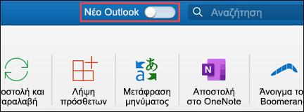 Νέο Outlook για Mac