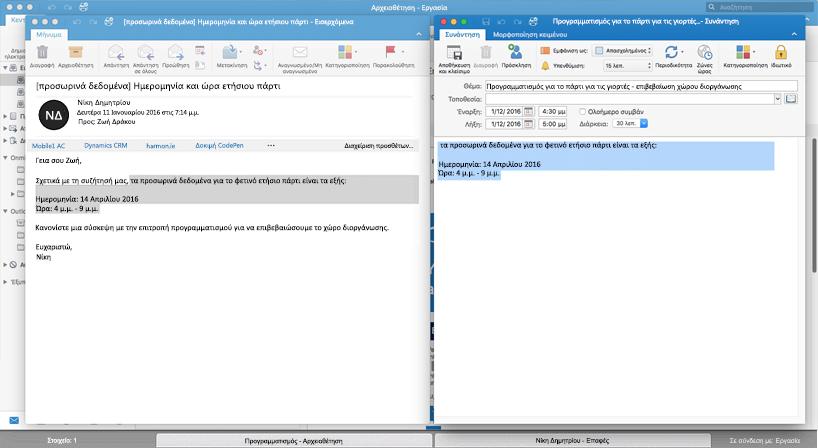 Μηνύματα πλάι-πλάι στην προβολή πλήρους οθόνης του Outlook