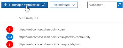 Δημιουργία συλλογής τοποθεσιών στο Κέντρο διαχείρισης του Office 365