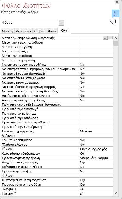 Στιγμιότυπο οθόνης του φύλλου ιδιοτήτων της Access με ιδιότητες ταξινομημένες αλφαβητικά