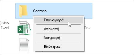 """Στιγμιότυπο οθόνης που εμφανίζει την επιλογή """"Επαναφορά"""" από τον Κάδο ανακύκλωσης των Windows."""