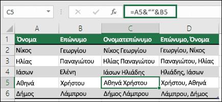 """Χρησιμοποιήστε τον τύπο =A2&"""" """"&B2 για τη συνένωση κειμένου, όπως Όνομα και Επώνυμο"""