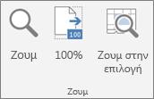 """Η ομάδα """"Ζουμ"""" στην κορδέλα του Excel"""