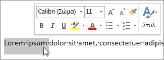 Μικρή γραμμή εργαλείων με επιλεγμένο κείμενο