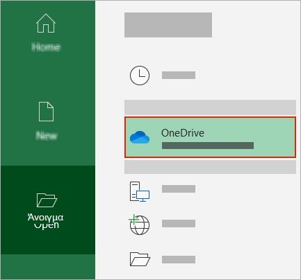 """Παράθυρο διαλόγου """"Άνοιγμα"""" του Office που εμφανίζει το φάκελο OneDrive"""