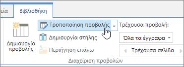Καρτέλα κορδέλας βιβλιοθήκη του SharePoint Online τροποποίηση επιλογή προβολής