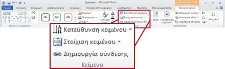 """Η καρτέλα """"Μορφοποίηση"""" στην περιοχή """"Εργαλεία σχεδίασης"""" στην Κορδέλα του Word 2010."""