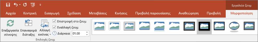 """Εμφανίζει τα Εργαλεία προεπισκόπησης στην καρτέλα """"Μορφοποίηση"""" της κορδέλας στο PowerPoint."""