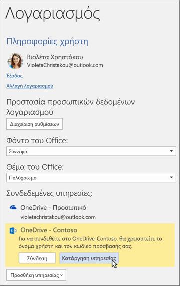 """Το τμήμα παραθύρου """"Λογαριασμός"""" στις εφαρμογές του Office με επισήμανση στην επιλογή """"Κατάργηση υπηρεσίας"""" στην περιοχή """"Συνδεδεμένες υπηρεσίες"""""""