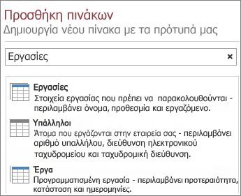 Το πλαίσιο αναζήτησης προτύπου πίνακα στην οθόνη υποδοχής της Access.
