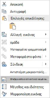 """Μενού """"Επεξεργασία εναλλακτικού κειμένου"""" του Excel Win32 για εικόνες"""