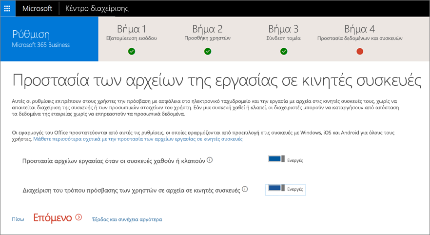 """Στιγμιότυπο οθόνης της σελίδας """"Προστασία των αρχείων της εργασίας στις κινητές συσκευές σας"""""""