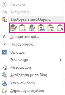 Ομάδα κουμπιών των πέντε επιλογών για την επικόλληση γραφημάτων του Excel στο Word