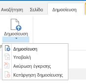"""Στιγμιότυπο οθόνης από την καρτέλα """"Δημοσίευση"""", η οποία περιέχει κουμπιά για τη δημοσίευση, κατάργηση δημοσίευσης και υποβολή μιας σελίδας δημοσίευσης για έγκριση"""
