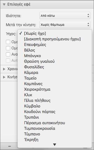 """Στιγμιότυπο οθόνης εμφανίζει την ενότητα """"Επιλογές εφέ"""" του παραθύρου """"κινήσεις"""" με ανεπτυγμένο μενού ήχου."""
