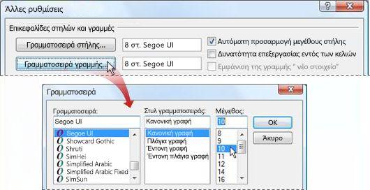 Αλλαγή της γραμματοσειράς γραμμής λίστας μηνυμάτων σε μεγαλύτερο μέγεθος γραμματοσειράς