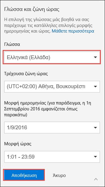 Στιγμιότυπο οθόνης που εμφανίζει ρυθμίσεις προτιμήσεων γλώσσας