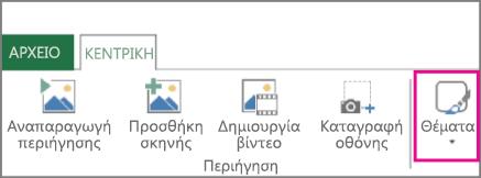 """Κουμπί """"Θέματα"""" στην """"Κεντρική"""" καρτέλα του Power Map"""