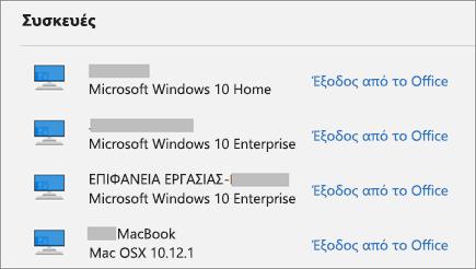 """Εμφανίζει τις συσκευές Windows και Mac και τη σύνδεση """"Έξοδος από το Office"""" στην τοποθεσία account.Microsoft.com"""
