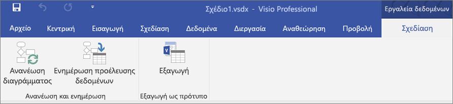 """Στιγμιότυπο οθόνης με επισημασμένες τις επιλογές κορδέλας της Απεικόνισης δεδομένων - """"Δημιουργία"""", """"Ανανέωση"""", """"Εξαγωγή"""""""