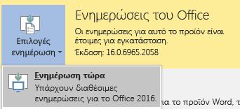 Για την πιο πρόσφατη έκδοση του Office 2016, κάντε κλικ στην επιλογή Επιλογές ενημέρωσης και, στη συνέχεια, ενημέρωση τώρα.