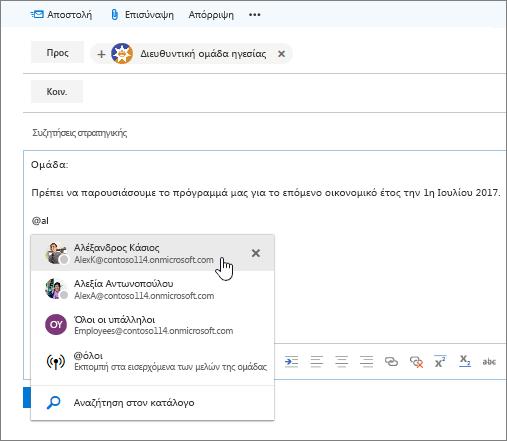 """Στιγμιότυπο οθόνης του παραθύρου διαλόγου """"νέο μήνυμα ηλεκτρονικού ταχυδρομείου"""" του Outlook, το οποίο εμφανίζει μια @mention στο κείμενο του μηνύματος."""
