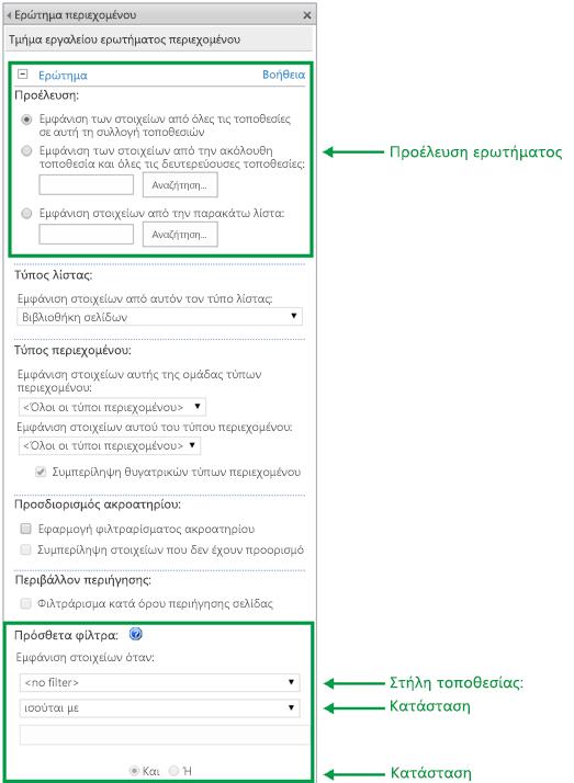 Ρύθμιση παραμέτρων ερωτήματος στο τμήμα Web ερωτήματος περιεχομένου (CQWP)