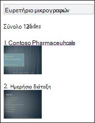 Ευρετήριο μικρογραφιών στο πρόγραμμα προβολής PowerPoint Mobile