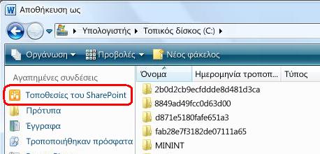 Σύνδεση τοποθεσιών του SharePoint στο παράθυρο διαλόγου 'Αποθήκευση ως'