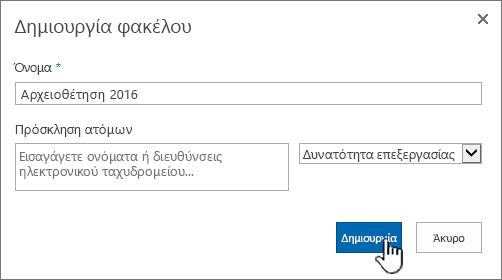 Παράθυρο διαλόγου κοινή χρήση του SharePoint 2016 Δημιουργία φακέλου