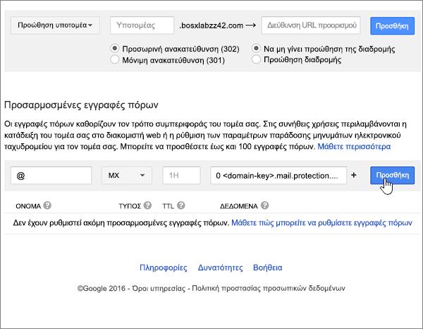 Google-Domains-BP-Configure-2-2