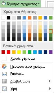 """Μενού επιλογών χρώματος """"Γέμισμα σχήματος"""""""