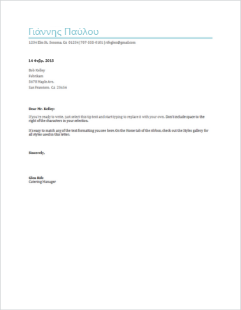 Πρότυπο επιστολής
