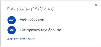 """Στιγμιότυπο οθόνης του παραθύρου διαλόγου """"Κοινή χρήση"""""""