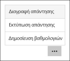 """Επιλογές """"Διαγραφή"""", """"Εκτύπωση"""" και """"δημοσίευση αποτελεσμάτων"""" στο Microsoft Forms"""