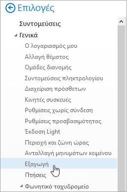 """Στιγμιότυπο οθόνης του μενού """"Επιλογές"""" με επιλεγμένο εξαγωγή"""