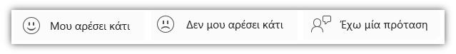 """Στιγμιότυπο οθόνης που δείχνει τα κουμπιά σχολίων, συμπεριλαμβανομένων των κουμπιών """"Μου αρέσει κάτι"""", """"Δεν μου αρέσει κάτι"""" και """"Έχω μια πρόταση""""."""