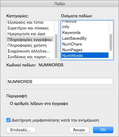 """Το παράθυρο διαλόγου """"Πεδίο"""" με επιλεγμένα τα στοιχεία """"Πληροφορίες εγγράφου"""" και """"NumWords""""."""