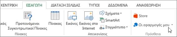 """Στιγμιότυπο οθόνης της ενότητας της καρτέλας """"Εισαγωγή"""" στην κορδέλα του Excel με το δρομέα που δείχνει προς οι εφαρμογές μου. Επιλέξτε οι εφαρμογές μου σε εφαρμογές της access για το Excel."""