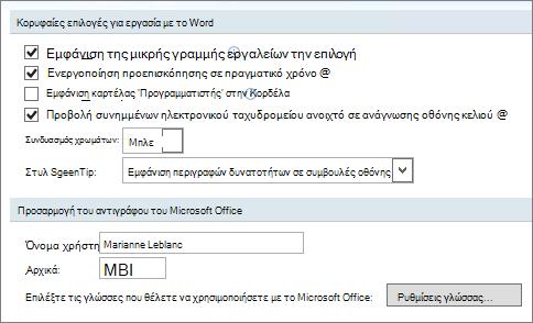 Δημοφιλείς επιλογές του Word 2007