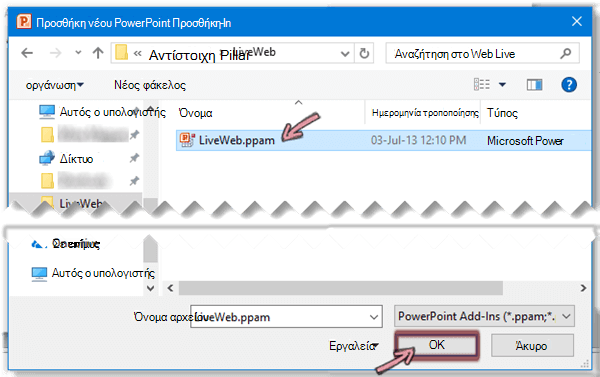 Επιλέξτε LiveWeb.ppam και, στη συνέχεια, κάντε κλικ στο κουμπί OK.