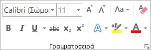 """Επιλογές μορφοποίησης στην ομάδα """"Γραμματοσειρά"""""""