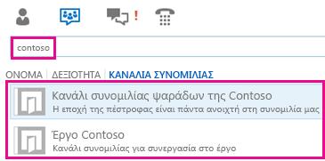 Στιγμιότυπο οθόνης της προβολής καναλιών συνομιλίας του κύριου παραθύρου του Lync που εμφανίζει αποτελέσματα αναζήτησης για την εύρεση καναλιού