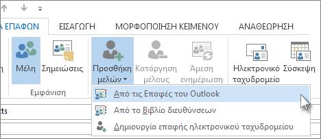 Προσθήκη μελών από επαφές του Outlook