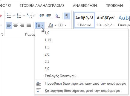 """Στιγμιότυπο οθόνης της καρτέλας """"Κεντρική"""" στο Word, που εμφανίζει το μενού """"απόσταση γραμμών και παραγράφων""""."""