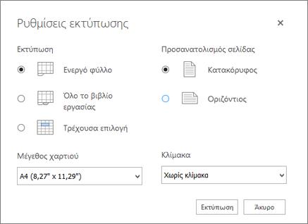 Επιλογές ρυθμίσεων εκτύπωσης αφού επιλέξετε Αρχείο > Εκτύπωση